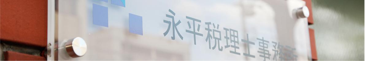 永平税理士行政書士事務所